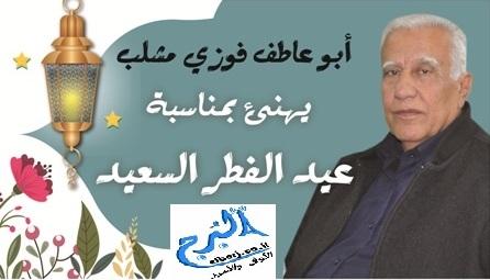 رئيس مجلس أبوسنان المحلي، السيد فوزي مشلب يهنئ الأمة الإسلامية بمناسبة عيد الفطر السعيد