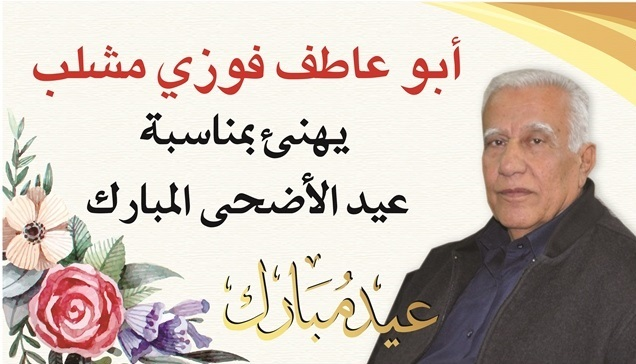 رئيس مجلس أبوسنان المحلي السيّد فوزي مشلب يهنئ الطائفتيْن الإسلامية والدرزية بمناسبة عيد الأضحى المبارك