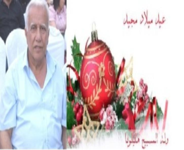 رئيس مجلس أبوسنان المحلي السيد فوزي مشلب يهنئ بمناسبة عيد الميلاد المجيد ورأس السنة الميلادية