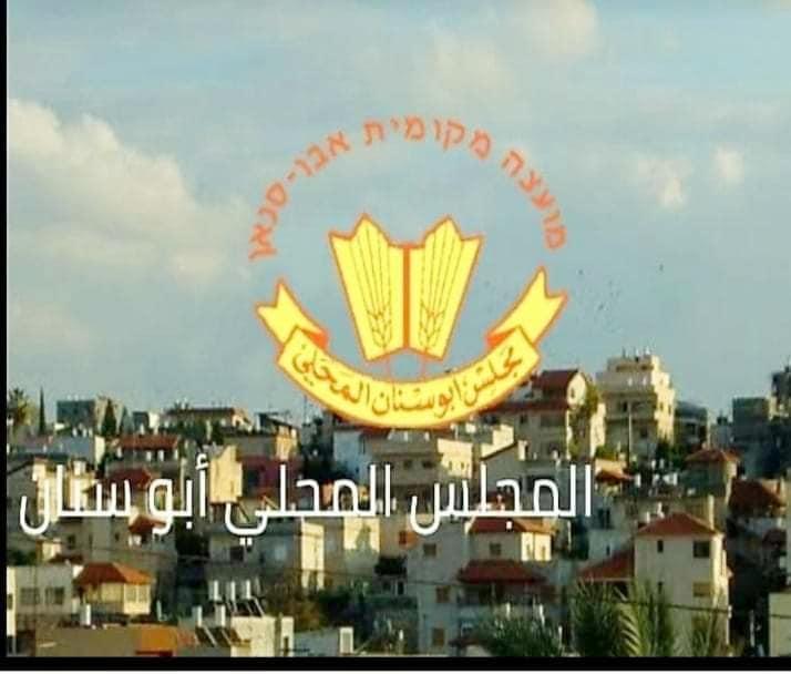 اعلان من المجلس المحلي ابوسنان عن موعد فحص الكورونا يوم الاربعاء 3/3/2021